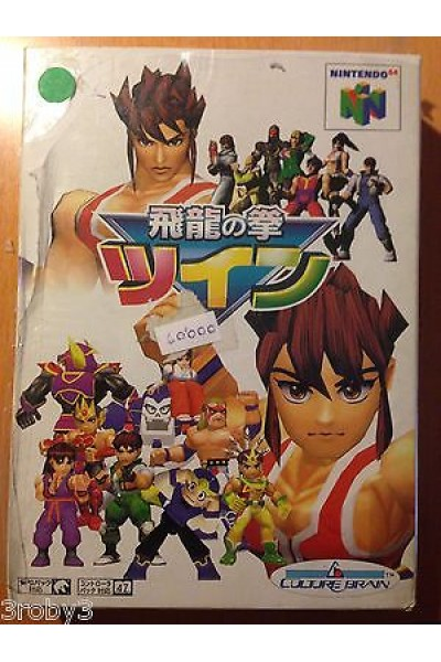 NINTENDO 64 TSUIN 3D FIGHTER JAP JAPAN JPN BOXED COMPLETE